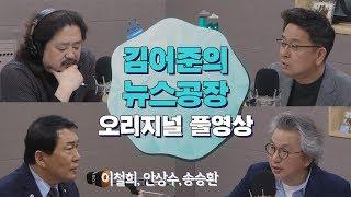 2.26(월) 김어준의 뉴스공장 / 김은지, 이철희, 안상수, 송승환, 강현석, 임상훈