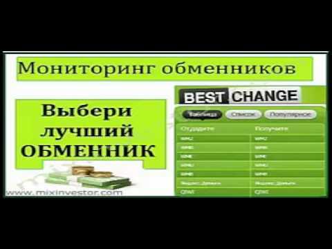обмен валют 2