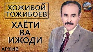 Hojiboy Tojiboyev Hayoti va ijodi (EXCLUSIVE ARXIV 1989)