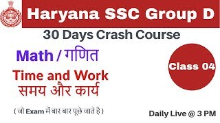 Class 04 || # HSSC Group D | Math  | Time and work  | by Rahul Sir