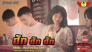 ฮัก ฮัก ฮัก - หนิง ต้นไม้มิวสิค【Cover MV】