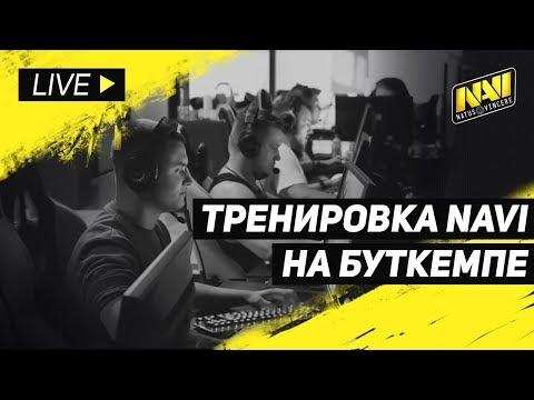 """LIVE: """"ТРЕНИРОВКА NAVI НА БУТКЕМПЕ"""" 23.08.17"""