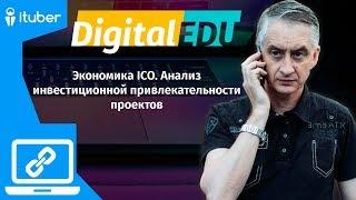 Смотреть видео Анонс Семинара - Экономика ICO с Григорием Беспаловым, СПБ, 26.02.2018 онлайн