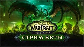 [Стрим] World of Warcraft - Охотник на демонов в дополнении Legion
