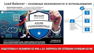 Подготовка к Exam AZ-900 Azure Fundamentals,ч.12:вопросы по Azure Virtual Network, VPN/App gateway