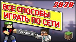 ВСЕ СПОСОБЫ КАК ИГРАТЬ В МАЙНКРАФТ ПО СЕТИ С ДРУГОМ БЕЗ И С ХАМАЧИ Hamachi локальной сети Minecraft