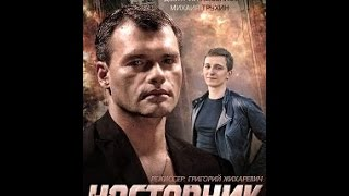 Наставник 4 из 4 серии СУПЕРСКИЙ БОЕВИК русские фильмы сериалы кино новинки HD онлайн