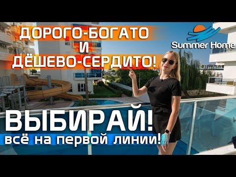 Недвижимость в Турции  Дорого-Богато и  Дешево - Сердито - Summer Home/Купить недвижимость в Турции!