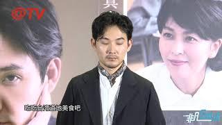 松田龍平來臺大贊牛肉麵好吃突被叫下臺滿臉問號.
