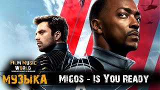 СОКОЛ И ЗИМНИЙ СОЛДАТ сериал 🎬 музыка OST 1 Migos - Is You Ready Энтони Маки Себастиан Стэн