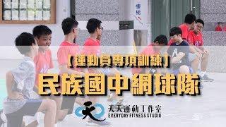 【運動員專項】民族國中網球隊 x 體能訓練 x 天天運動工作室