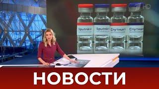Выпуск новостей в 09:00 от 03.02.2021