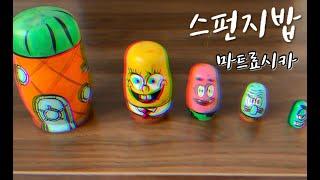 스펀지밥 마트료시카 만들기 :sponge bab :ma…