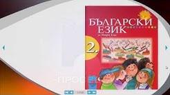 """Електронните учебници на """"Просвета"""""""