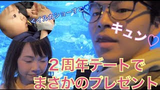 【2周年感謝♡】水族館デートでキュンキュンが止まらねえ!! thumbnail