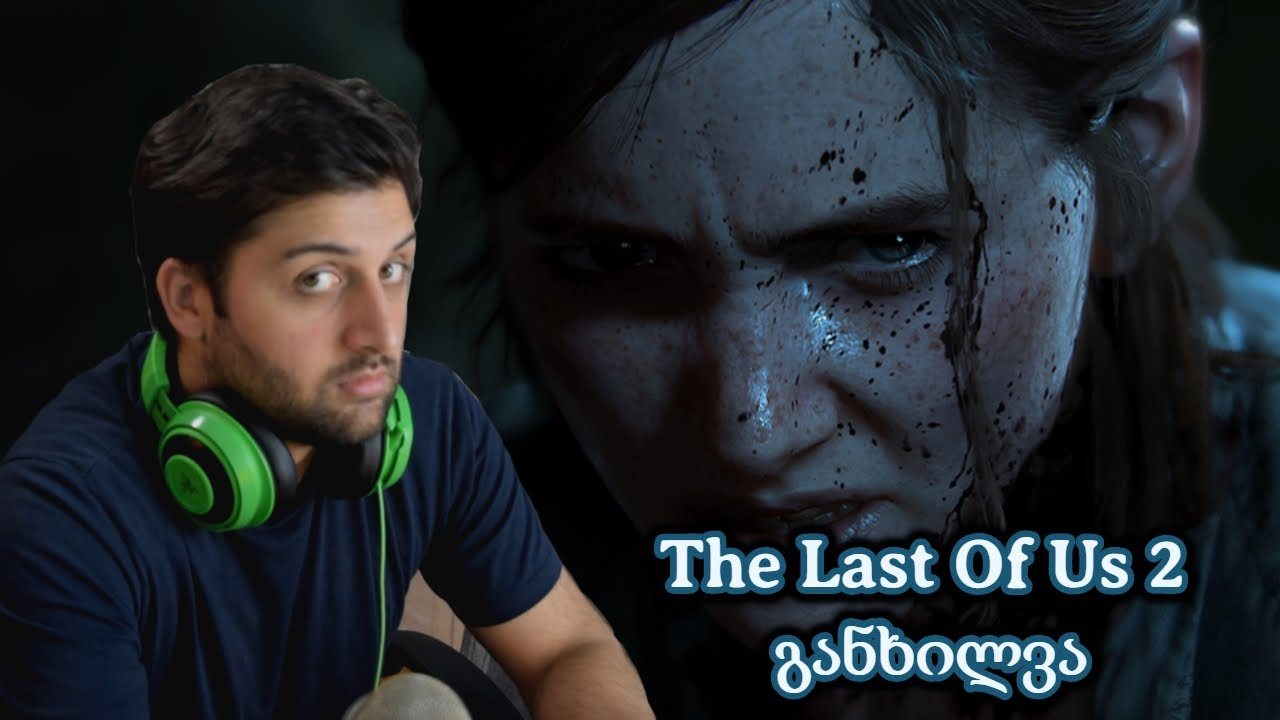 The Last Of Us 2 – განხილვა