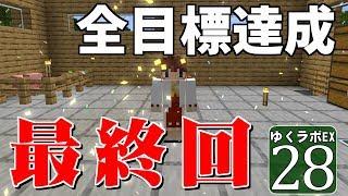 【MineCraft】ゆくラボEX バニラでリケジョが自給自足生活 DAY28…