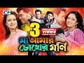 Maa Amar Chokher Moni Bangla Full Movie Shabnur Bapparaj Suchorita Razzak