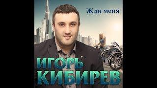 Игорь Кибирев - Жди меня / ПРЕМЬЕРА 2019