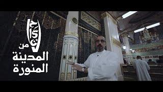قصة  توسعة وتطوير الحرم النبوي من فيلم #إحسان_من_المدينة مع أحمد الشقيري