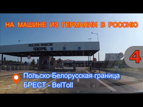 На машине из Германии в Россию 2019 -  Польско-Белорусская граница, БРЕСТ, BelToll (второй день)