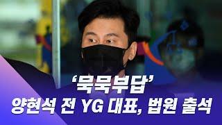HK영상|'원정도박 혐의' 양현석, 법원…