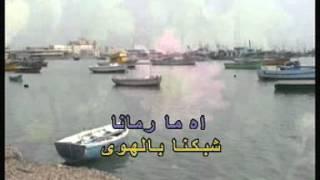Arabic Karaoke: Abed El Halim Hafez Gana El Hawa