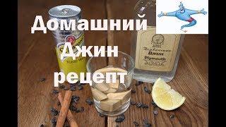 Два рецепта приготовления домашнего джина . Видео 18+