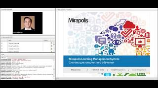 Вебинар о системе дистанционного обучения Mirapolis LMS (19.07.2017)