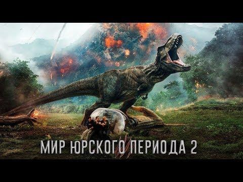 Мир Юрского периода 2 | Jurassic World: Fallen Kingdom