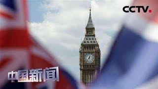 [中国新闻] 英国保守党新党首竞选拉开序幕 | CCTV中文国际