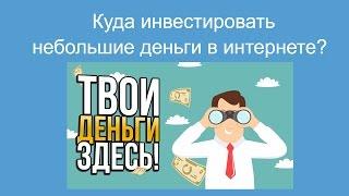 видео Куда выгодно инвестировать новичку небольшую сумму