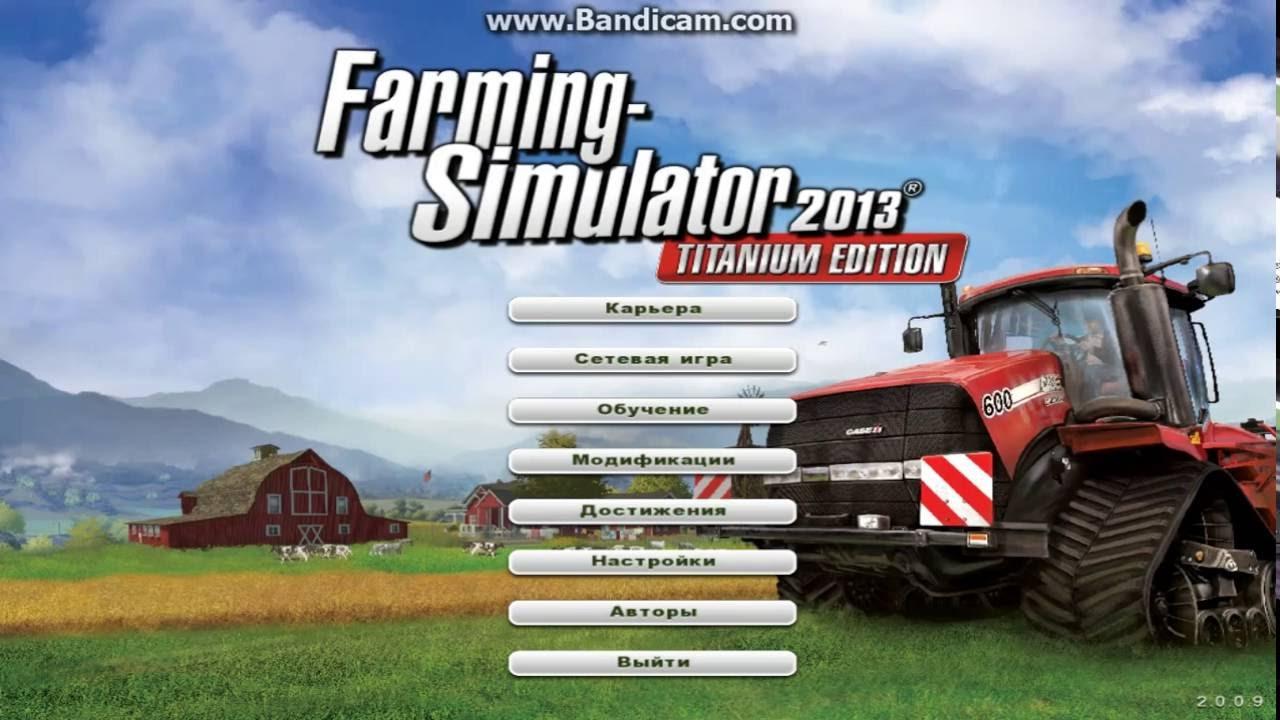 farming simulator 2013 деньги игры скачать