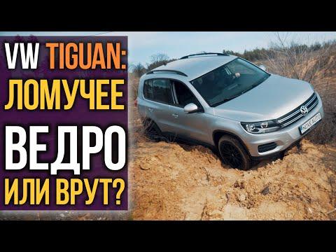 VW Tiguan - ломучее ведро. Правда или врут?