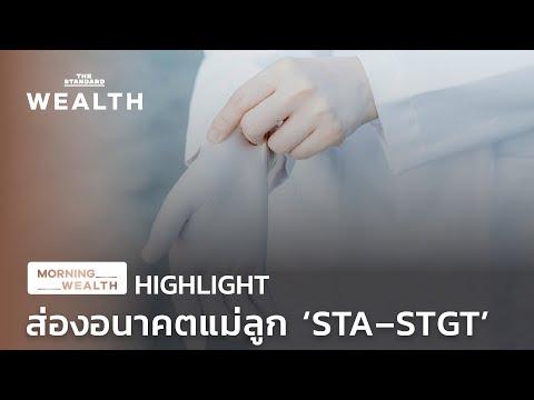 ส่องอนาคตแม่ลูก 'STA-STGT'   HIGHLIGHT