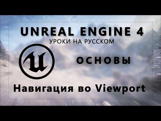 Основы Unreal Engine 4 - Навигация во Viewport'е