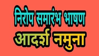 निरोप समारंभ आदर्श भाषण नमुना | प्राध्यापक गिरधर जाधव| nirop samarambh speech in Marathi|