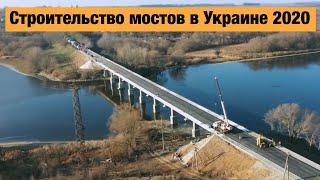 Строительство мостов в Украине 2020. Где сейчас идут ремонтные работы?