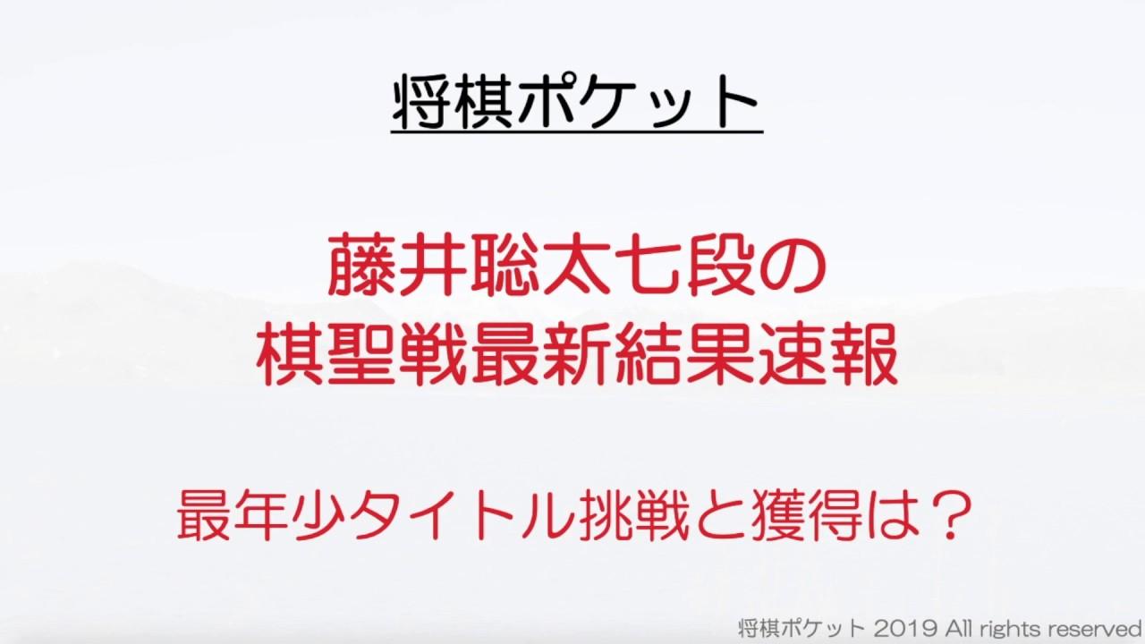 聡太 段 速報 七 藤井