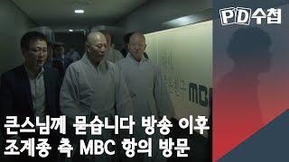 PD수첩_큰스님께 묻습니다_방송 이후 조계종 측 MBC 항의방문