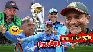 FaceApp 2019 Mashrafe Mortaza, Virat Kohli, Shakib Al Hasan, Rashid Khan Best Dubbing Funny Video