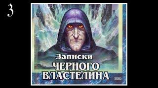 Записки Чёрного Властелина - Аудиокнига. Фэнтези. 3