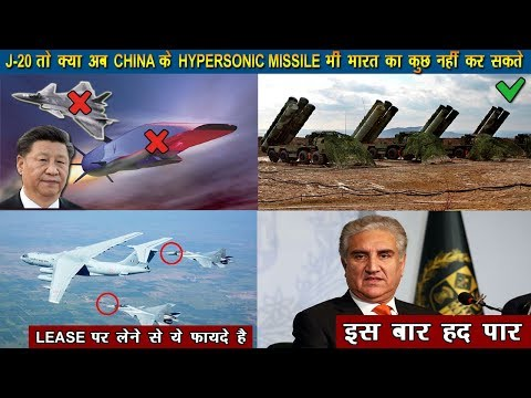 Indian Defence News:Why India Is Safe From Chinese Hypersnonic Missiles,A-330 Tanker On Lease,Pak