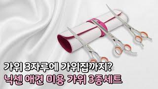 강아지미용가위 닉센 애견미용가위 3종세트