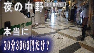 夜の中野 断られる30分3000円  -  Nakano Night  Walking Tour ,guide -