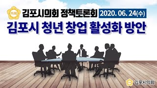 """[정책토론회] """"김포시 청년창업활성화 방안"""""""