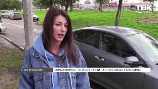 В Красноярске неизвестный расстреливает автомобили