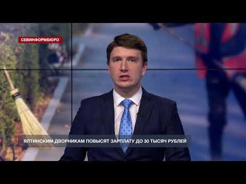 НТС Севастополь: Ялтинским дворникам повысят зарплату до 30 тысяч рублей