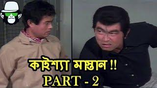 Kaissa Mastan Part 2   Bangla Funny Dubbing 2018