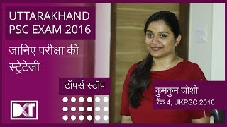 Rank 4 Uttarakhand PCS 2016 Kumkum Joshi shares her strategy | उत्तराखंड पब्लिक सर्विस कमीशन